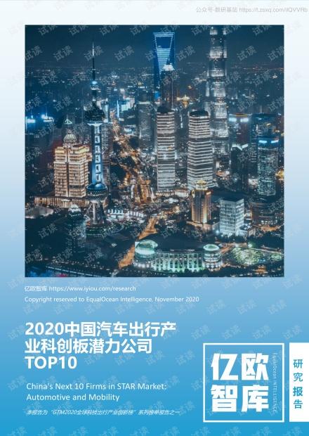2020中国汽车出行产业科创板潜力公司TOP10精品报告2020.pdf