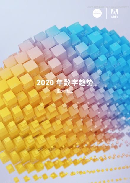 Econsultancy&Adobe-2020年数字趋势报告(亚太地区)-2020.6-59页精品报告2020.pdf