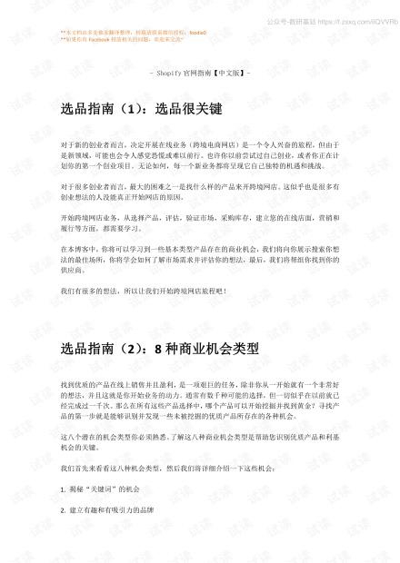 Shopify官网【独家中文版】--选品指南精品报告.pdf