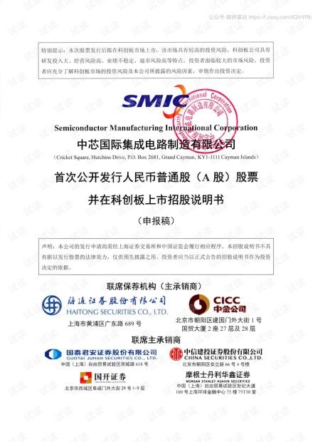 SMIC-中芯国际科创板上市招股书-2020.6-931页精品报告2020.pdf