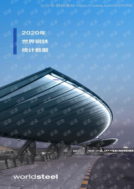 WORLDSTEEL-钢铁统计年鉴 2020-2020.12-17页精品报告2020.pdf