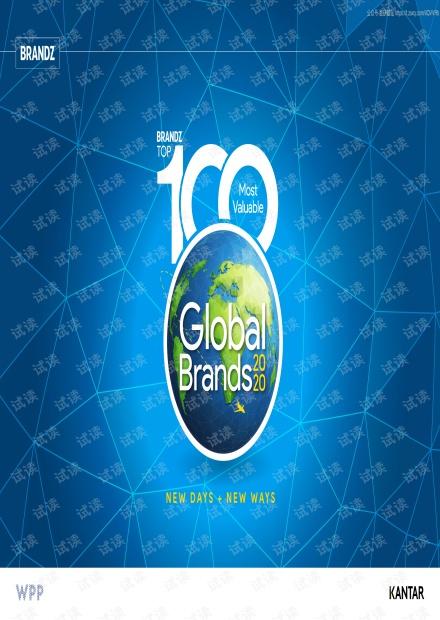 WPP&KANTAR-2020年BrandZ最具价值全球品牌100强(英文)-2020.6-189页精品报告2020.pdf