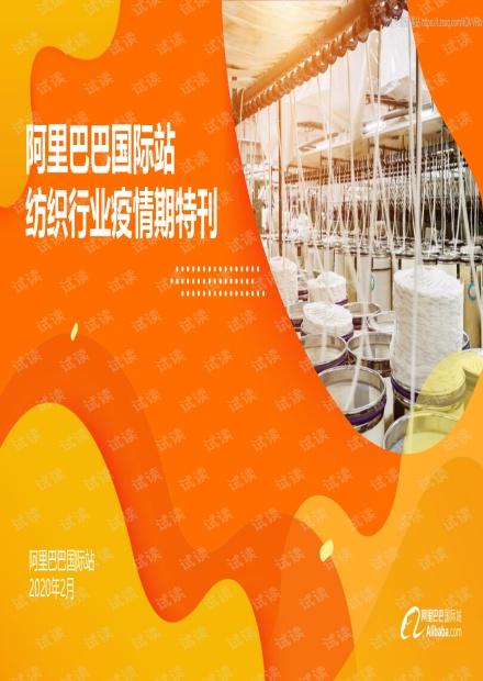 阿里巴巴国际站纺织行业疫情期特刊精品报告2020.pdf
