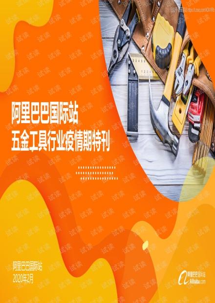 阿里巴巴国际站五金工具行业疫情期特刊精品报告2020.pdf