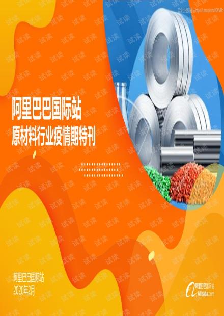 阿里巴巴国际站原材料行业疫情期特刊精品报告2020.pdf