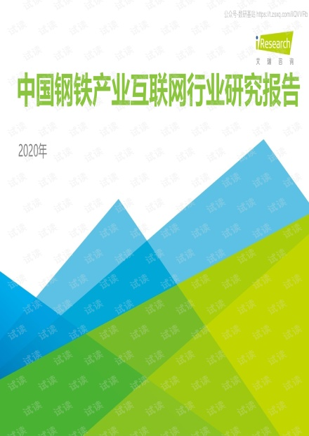 艾瑞-2020年中国钢铁产业互联网行业研究报告-2020.9-80页精品报告2020.pdf