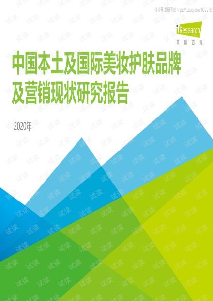 艾瑞-2020年中国-土及国际美妆护肤品牌及营销现状研究报告-2020.12-50页精品报告2020.pdf