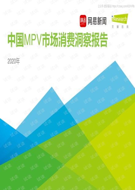 艾瑞咨询-汽车行业:2020年中国MPV市场消费洞察报告精品报告2020.pdf