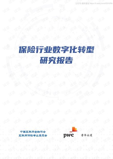 保险行业数字化转型研究报告-互金协会&普华永道-2020-72页精品报告2020.pdf