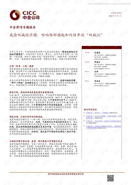 """成渝双城经济圈,唱响西部崛起和内陆开放""""双城记""""-20200701-中金公司-27页精品报告2020.pdf"""