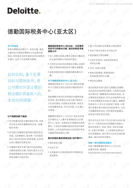 德勤-国际税务中心(亚太区)精品报告2020.pdf