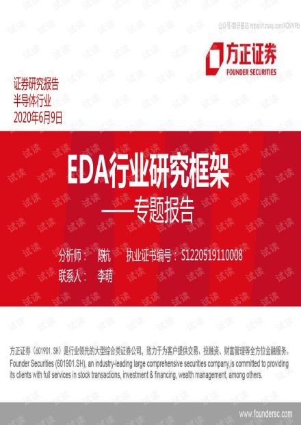 方正证券-半导体行业专题报告:EDA行业研究框架-2020.6-68页精品报告2020.pdf