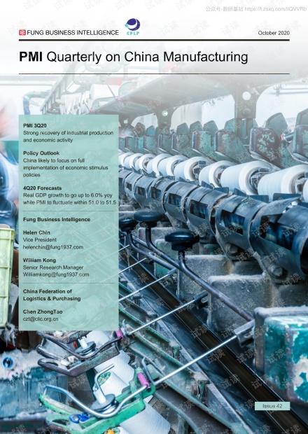 冯氏集团-PMI中国制造业季刊(英文)-2020.10-20页精品报告2020.pdf