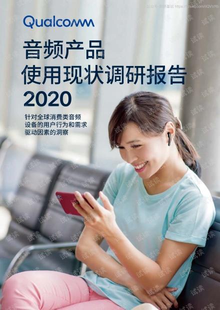 高通-2020高通音频产品使用现状调查报告-2020.9-26页精品报告2020.pdf