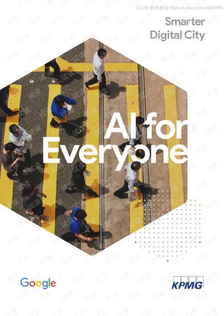 谷歌&普华永道-2020数字化智慧城市报告:全城 AI(英文)-2020.10-136页精品报告2020.pdf
