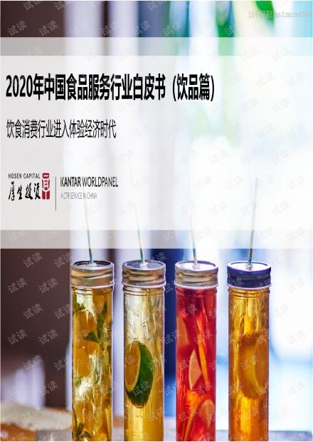 厚生投资&凯度-2020年中国食品服务行业白皮书(饮品篇)-2020.10-27页精品报告2020.pdf