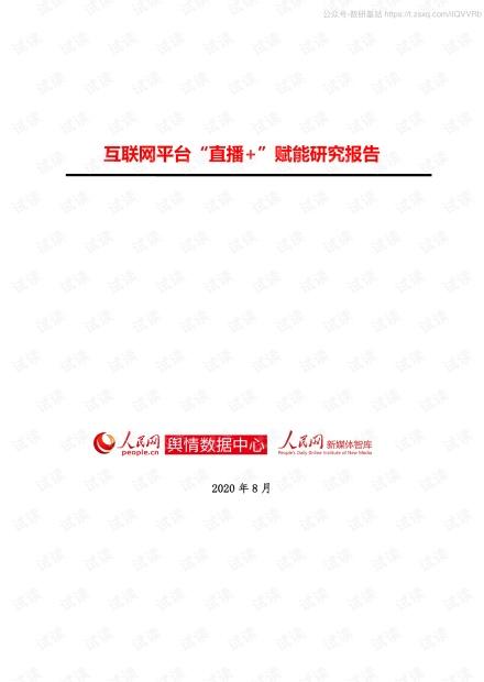 """互联网平台""""直播+""""赋能研究报告-人民网-202008精品报告2020.pdf"""