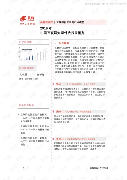 互联网社区系列行业概览:2019年中国互联网知识付费行业概览-200929精品报告2020.pdf