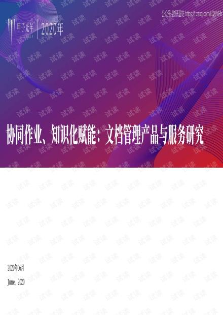 甲子智库-文档管理产品服务研究:协同作业、知识化赋能-2020.6-28页精品报告2020.pdf