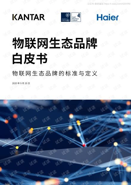 凯度&海尔-物联网生态品牌白皮书-2020.9.20-80页精品报告2020.pdf