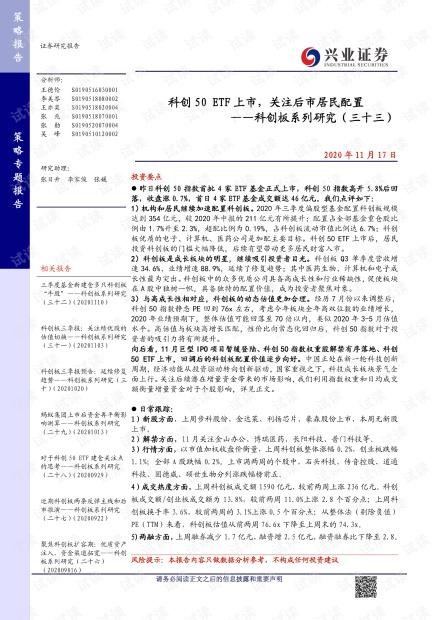 科创 50 ETF 上市,关注后市居民配置 ——科创板系列研究(三十三)20201117精品报告2020.pdf