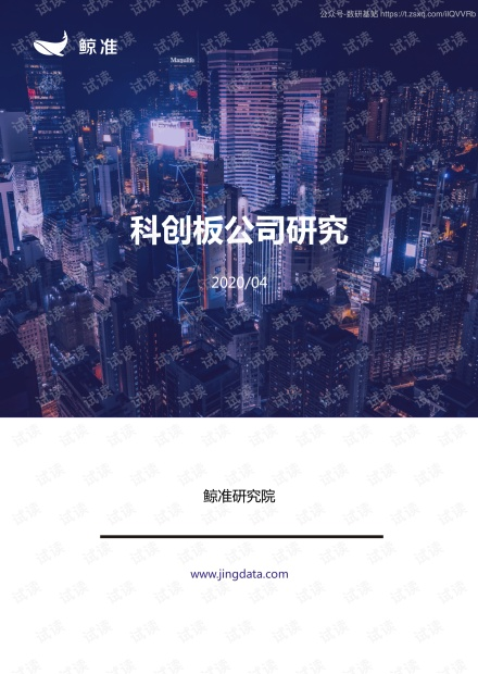 科创板公司研究2020精品报告.pdf