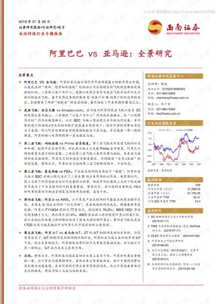 科技行业:阿里巴巴 vs 亚马逊全景研究报告-西南证券研究-2019.7-53页精品报告.pdf