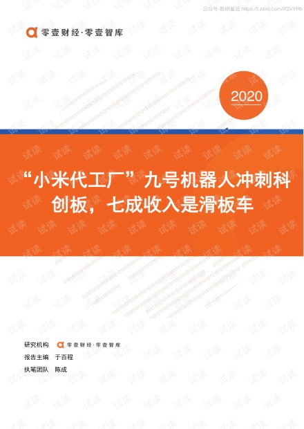 """零壹智库-""""小米代工厂""""九号机器人冲刺科创板,七成收入是滑板车-2020.7-15页2020精品报告.pdf"""