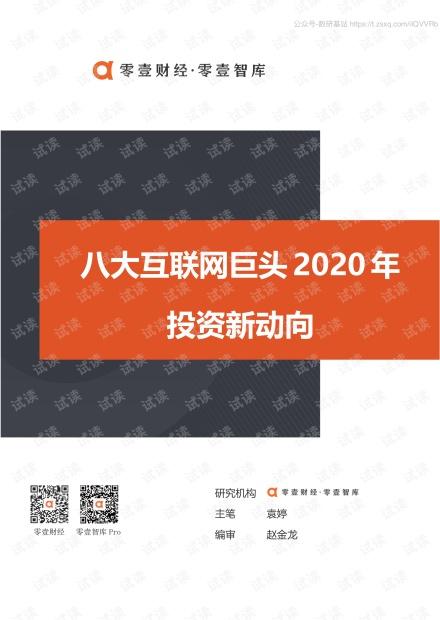 零壹智库-八大互联网巨头2020年投资新动向(附投资详情表)-2020.6-19页精品报告2020.pdf
