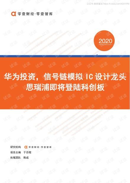 零壹智库-华为投资,信号链模拟IC设计龙头思瑞浦即将登陆科创板-2020.9-20页精品报告2020.pdf