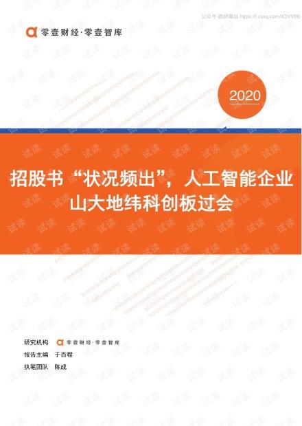 """零壹智库-招股书""""状况频出"""",人工智能企业山大地纬科创板过会-2020.5-17页精品报告2020.pdf"""