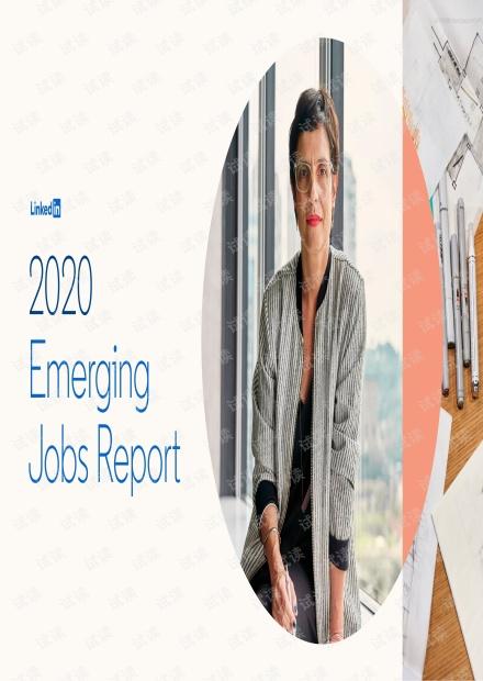 领英-2020年新兴工作报告(英文)-2020.4-23页精品报告.pdf
