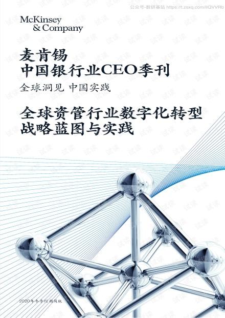 麦肯锡 中国银行业CEO季刊全球洞见中国实践-全球资管行业数字化转型战略蓝图与实践精品报告2020.pdf