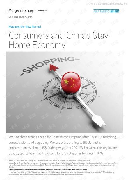摩根士丹利-新常态:消费者与宅经济报告-2020.7.7-48页精品报告2020.pdf