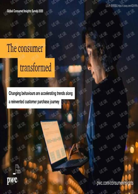 普华永道-2020年全球消费者调查报告(英文)-2020.11-25页精品报告2020.pdf