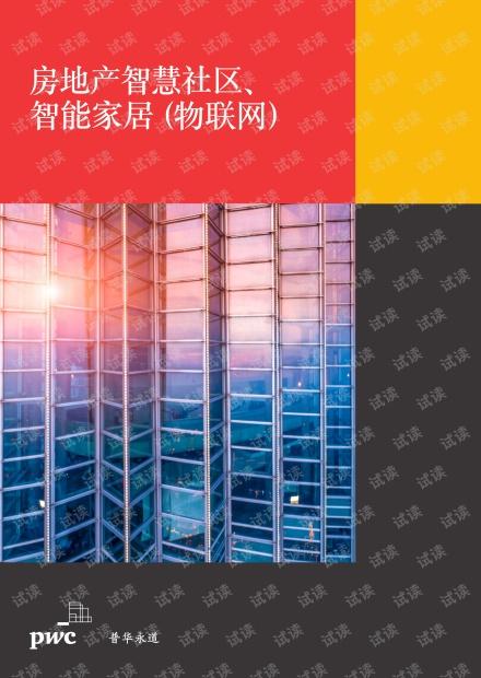普华永道-房地产智慧社区、智能家居(物联网)-2020.5-8页精品报告2020.pdf