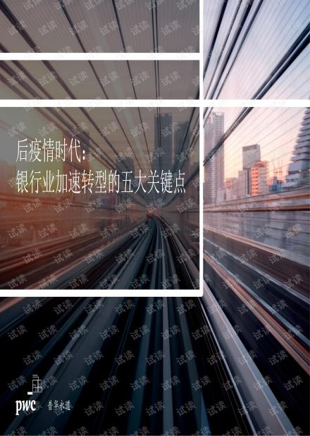 普华永道-后疫情时代:银行业加速转型的五大关键点-2020.6-18页精品报告2020.pdf
