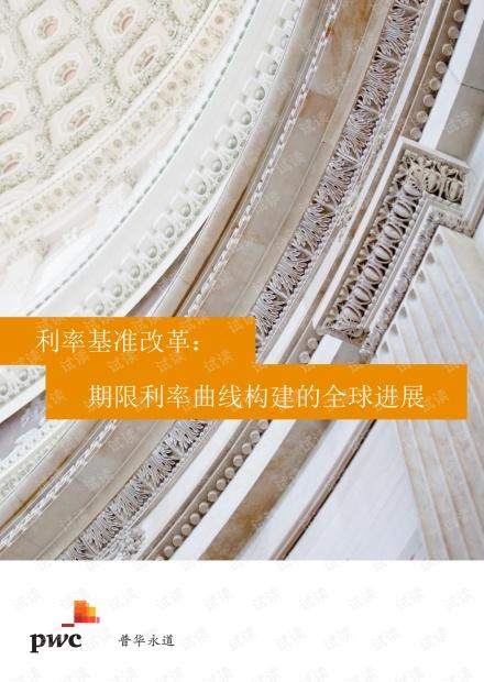 普华永道-利率基准改革:期限利率曲线构建的全球进展-2020.5-17页精品报告.pdf