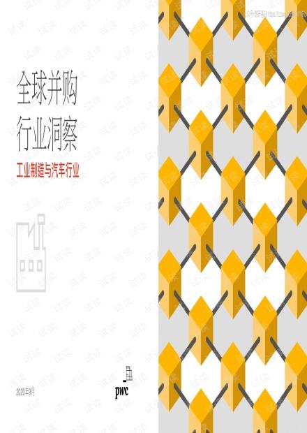 普华永道-全球并购行业洞察:工业制造与汽车行业-2020.9-14页精品报告2020.pdf
