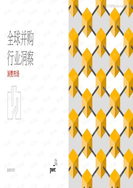 普华永道-全球并购行业洞察:消费市场-2020.9-9页精品报告2020.pdf