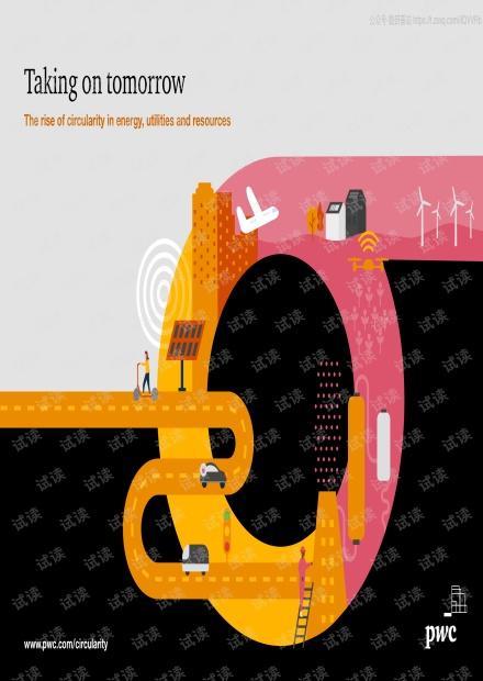普华永道-循环经济蓄势崛起:即刻布局未来能源转型(英文)-2020.12-23页精品报告2020.pdf