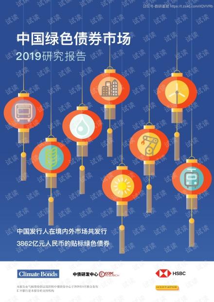气候债券&中债-中国绿-债券市场2019研究报告-2020.9-24页精品报告2020.pdf