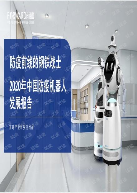 前瞻产业研究院-人工智能行业2020年中国防疫机器人发展报告:防疫前线的钢铁战士精品报告2020.pdf
