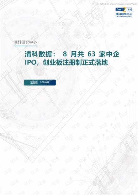 清科-8月共63家中企IPO,创业板注册制正式落地-2020.9-15页精品报告2020.pdf