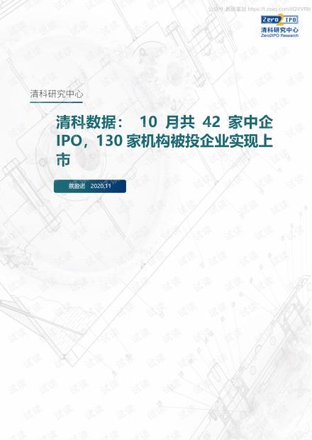 清科-10月共42家中企IPO,130家机构被投企业实现上市-2020.11-14页精品报告2020.pdf