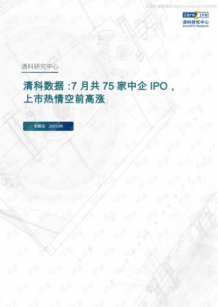 清科数据-7月共75家中企IPO,中芯国际创AGU十年最大IPO-2020.8-17页2020精品报告.pdf