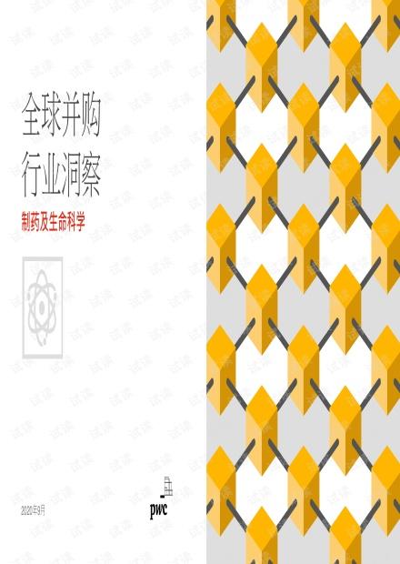 全球并购行业洞察:制药及生命科学精品报告2020.pdf
