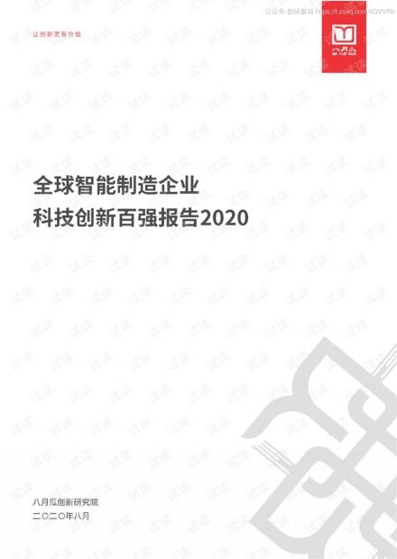 全球智能制造企业科技创新百强报告-2020.8-81页精品报告2020.pdf