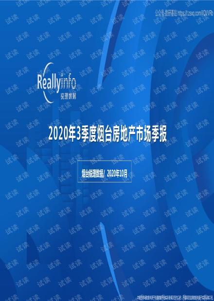 锐理数据-2020年3季度烟台市房地产市场季度简报-2020.10-48页精品报告2020.pdf