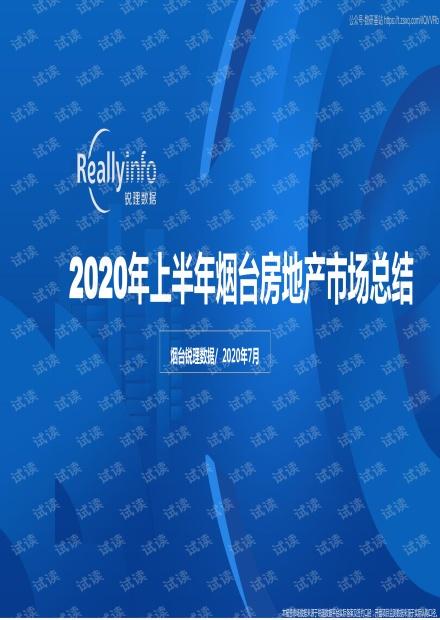 锐理数据-2020年上半年烟台房地产市场报告-2020.7-93页2020精品报告.pdf